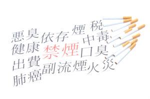 江戸川区,禁煙