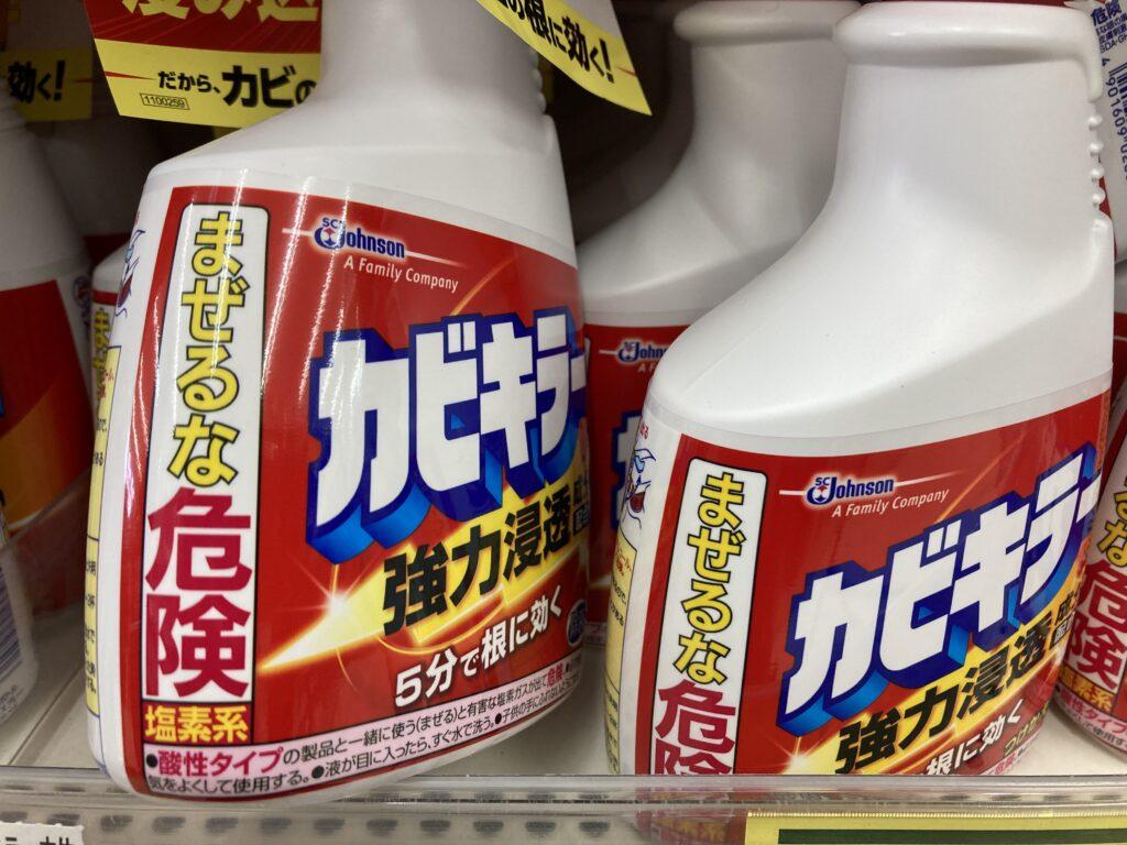 塩素系漂白剤,酸性洗剤,まぜるな危険